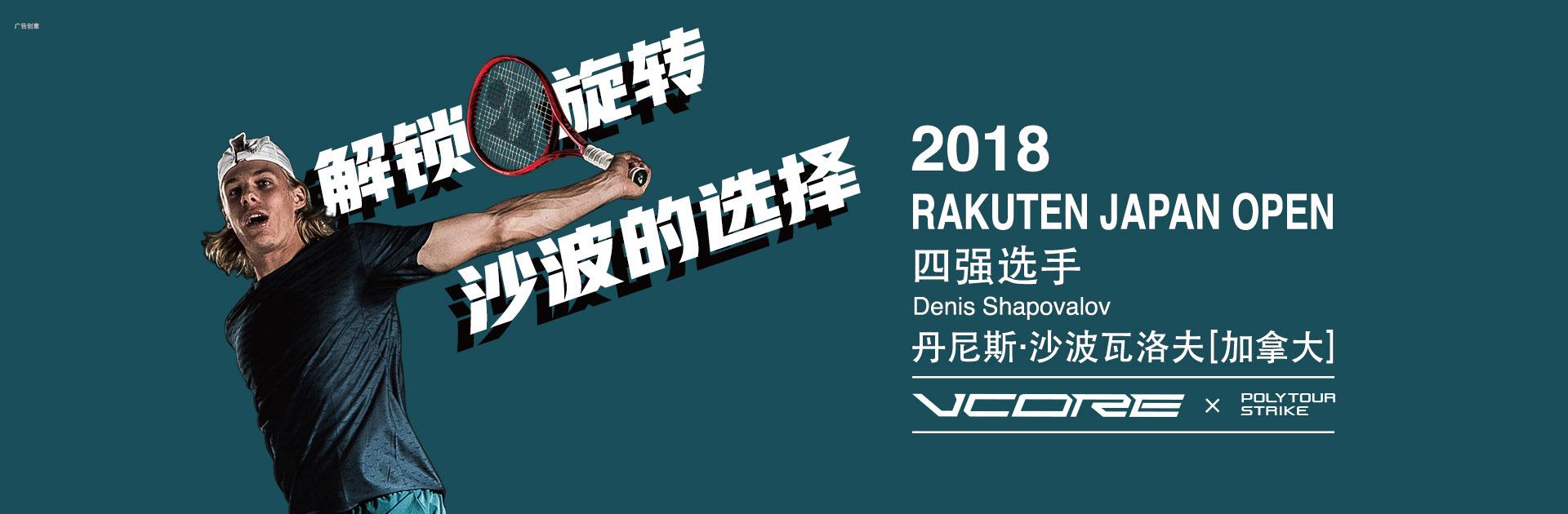 2018 Rakuten Japan Open | 沙波瓦洛夫闯入四强