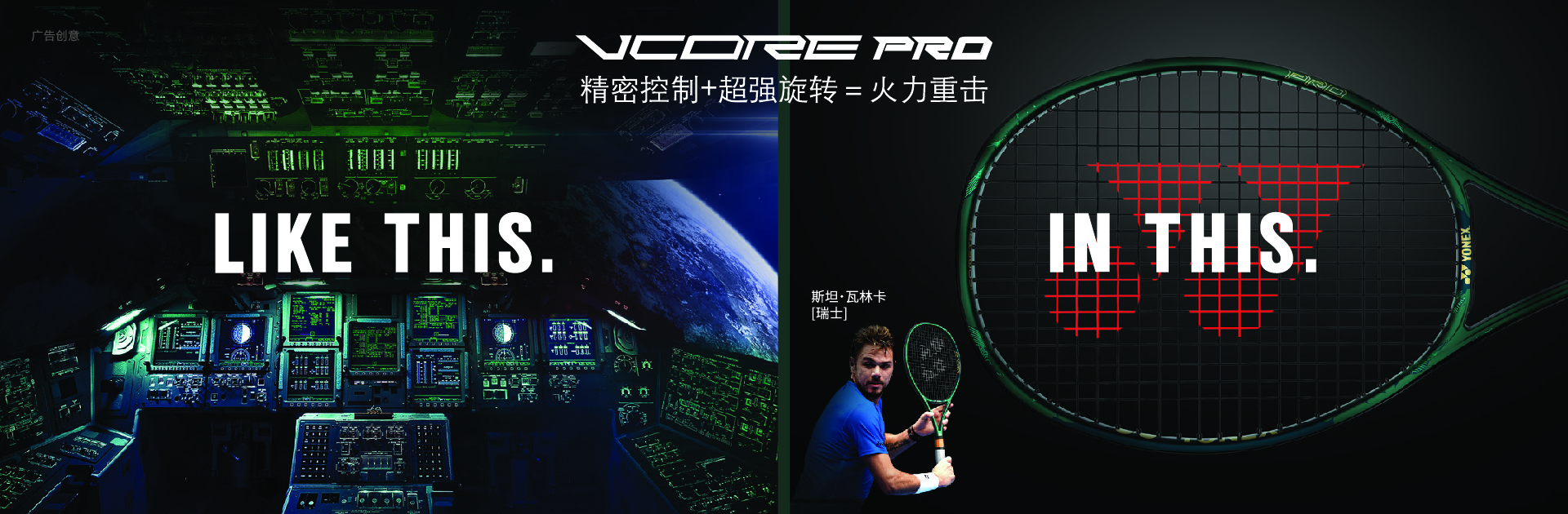 NEW VCORE PRO9.13