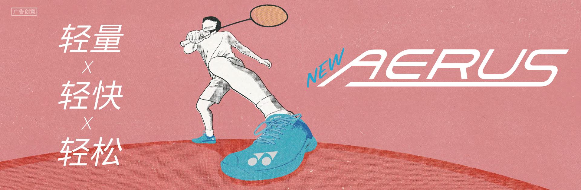 YONEX全新动力垫AERUS Z来袭,准备好更新你的战场新装备了吗?